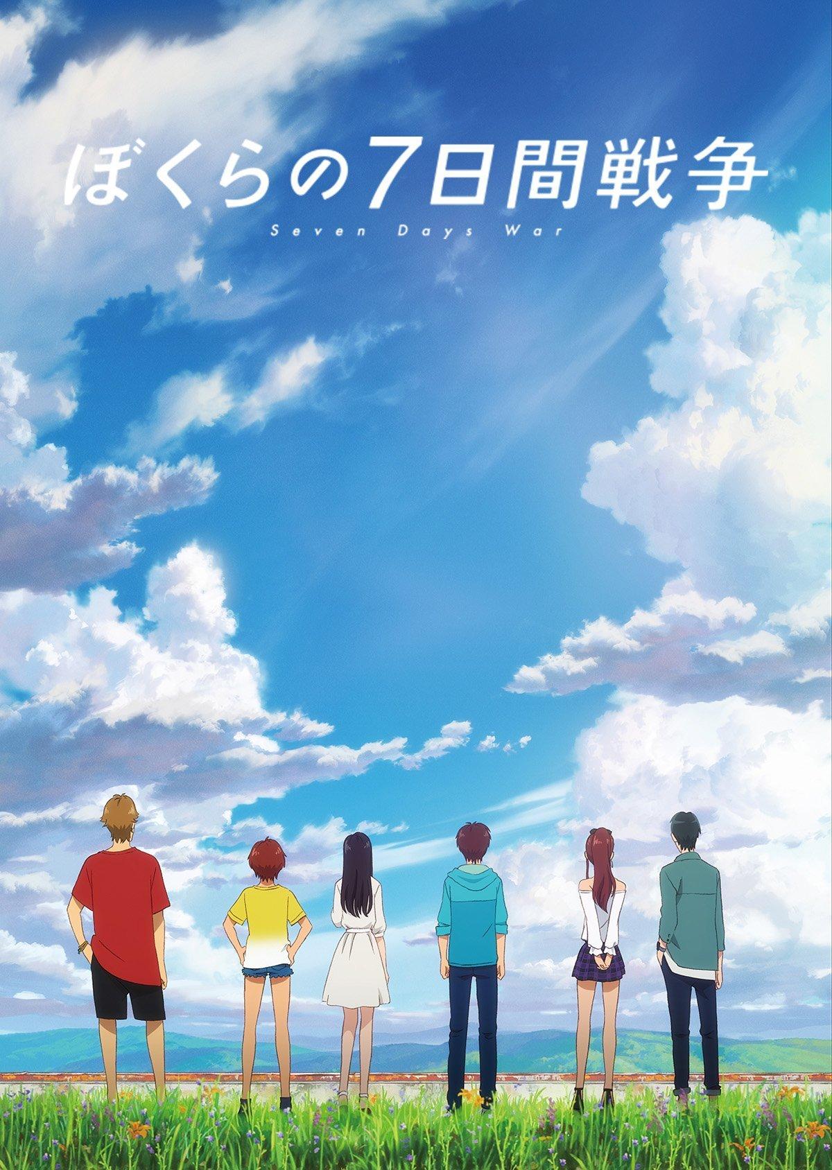 Bokura no Nanokakan Sensou Movie