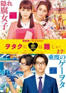 Wotakoi: Otaku ni Koi wa Muzukashii