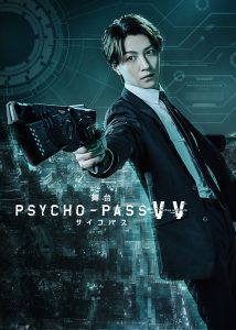 Psycho-Pass Chapter 1 - Haikai Keisuu