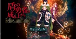 tate no yuusha:relive the animation