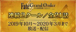 Fate / Grand Order: Babylonia