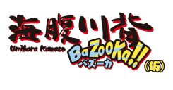 ©Umihara Kawase BaZooKa !!