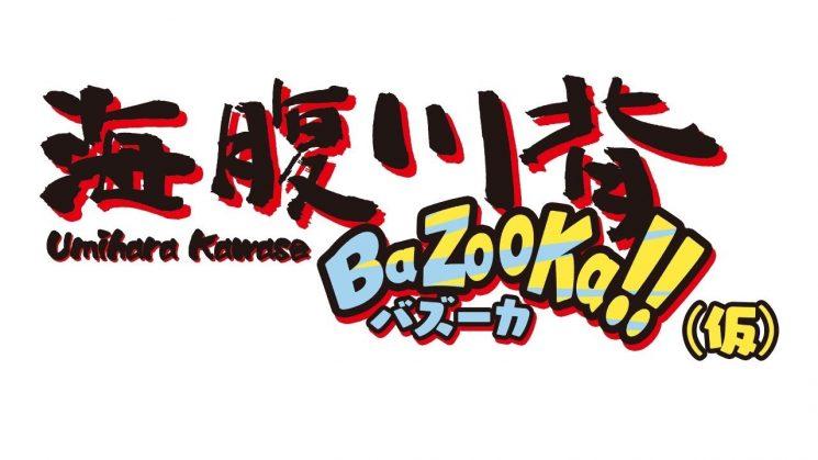 Umihara Kawase BaZooKa !!