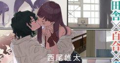 Mizuno to Chayama