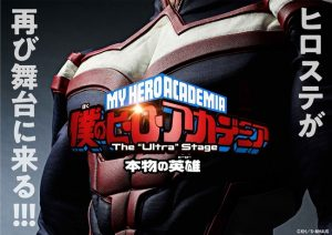 """My Hero Academia: The """"Ultra"""" Stage"""
