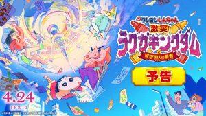 Eiga Crayon Shin-chan Gekitotsu! Rakuga Kingdom para Hobo Yonin no Yuusha