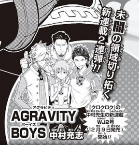 Shonen Jump - Agravity Boys