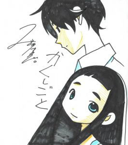 Kakushigoto