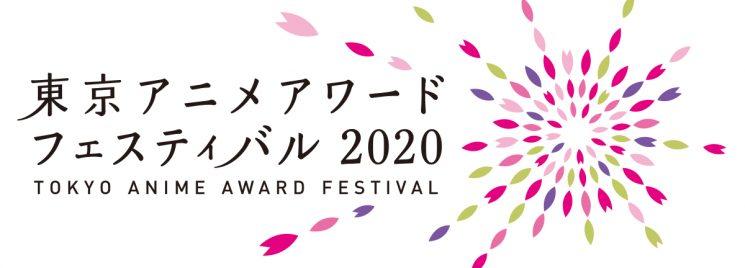 Tokyo Anime Award