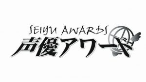 Seiyuu Awards