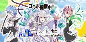 Shachou, Battle no Jikan Desu! / Re:Zero Kara Hajimeru Isekai Seikatsu