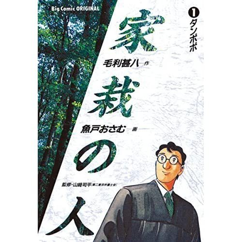 Kasai no Hito