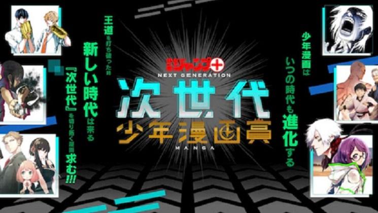 Shonen Jump +