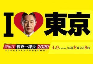 Keishichou Sousa Ichi Kachou 2020