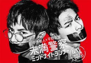 Miman Keisatsu ~ Midnight Runner