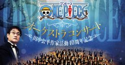 One Piece Orchestra