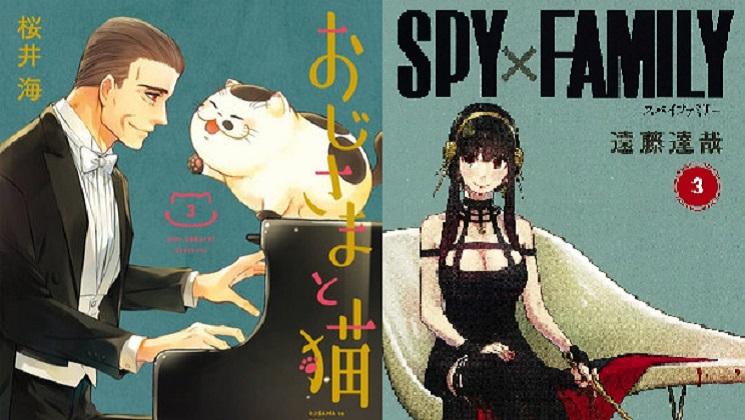 SPY X FAMILY e Oji-sama to Neko