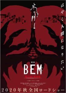 Gekijouban BEM ~ BECOME HUMAN