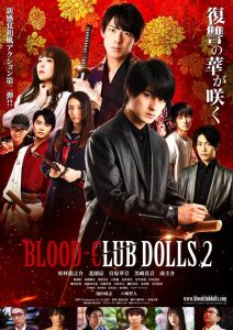Blood-Club Dolls