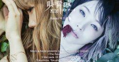 Aimer / LiSA