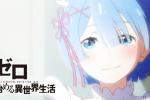 UNITEDcast #285 – Re: Zero kara Hajimeru Isekai Seikatsu