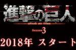 Shingeki no Kyojin: Anunciada 3ª Temporada